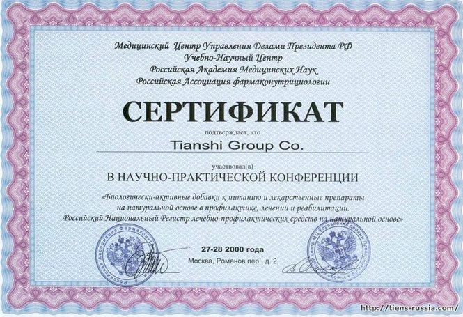 Сертификат на кабины тимо 4